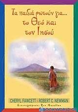 Τα παιδιά ρωτούν για… το Θεό και τον Ιησού