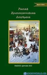 Ρωσικά χριστουγεννιάτικα διηγήματα