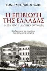 Η επιβίωση της Ελλάδας μέσα από διαδοχικά θαύματα