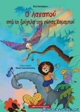 Ο Λαχαπού από τη ζούγκλα της χώρας Καμαμπού