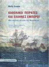 Καθολικοί πειρατές και Έλληνες έμποροι