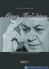 Μάνος Χατζιδάκις και λαϊκή μουσική παράδοση