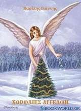 Χορωδίες αγγέλων