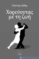 Χορεύοντας με τη ζωή