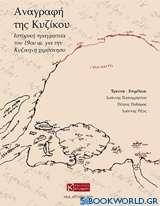 Αναγραφή της Κυζίκου