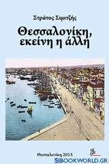 Θεσσαλονίκη, εκείνη η άλλη