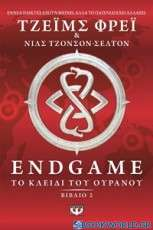 Endgame 2: Το κλειδί του ουρανού
