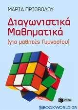 Διαγνωστικά μαθηματικά