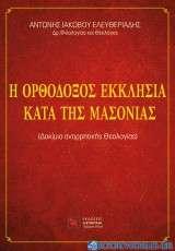 Η ορθόδοξος εκκλησία κατά της μασονίας