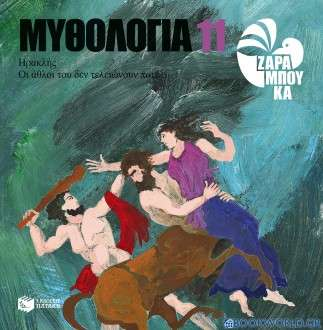 Μυθολογία 11
