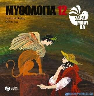 Μυθολογία 12