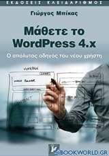 Μάθετε το WordPress 4x