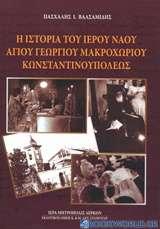 Η ιστορία του Ιερού Ναού Αγίου Γεωργίου Μακροχωρίου Κωνσταντινουπόλεως