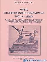 Όψεις της οθωμανικής οικονομίας του 19ου αιώνα