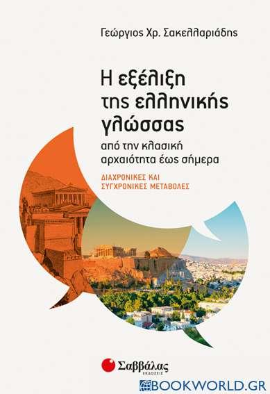Η εξέλιξη της ελληνικής γλώσσας