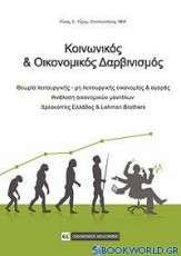 Κοινωνικός και οικονομικός δαρβινισμός