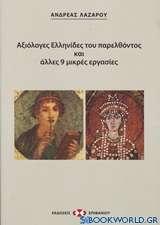 Αξιόλογες Ελληνίδες του παρελθόντος και άλλες 9 μικρές εργασίες