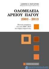 Ολομέλεια Αρείου Πάγου 2003-2013
