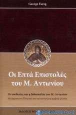 Οι επτά επιστολές του Μ. Αντωνίου