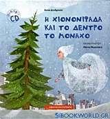 Η χιονονιφάδα και το δέντρο το μονάχο