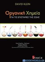 Οργανική χημεία για τις επιστήμες της ζωής
