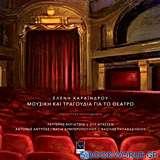 Ελένη Καραΐνδρου, Μουσική και τραγούδια για το θέατρο