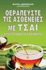 Θεραπεύστε τις ασθένειες με το τσάι