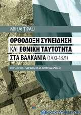 Ορθόδοξη συνείδηση και εθνική ταυτότητα στα Βαλκάνια (1700-1821)