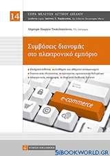 Συμβάσεις διανομής στο ηλεκτρονικό εμπόριο