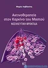 Ακτινοθεραπεία στον καρκίνο του μαστού