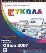 Ελληνικό Microsoft Office 2007