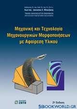 Μηχανική και τεχνολογία μηχανουργικών μορφοποιήσεων με αφαίρεση υλικού