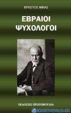 Εβραίοι ψυχολόγοι