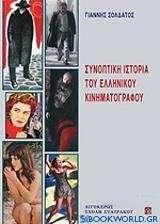 Συνοπτική ιστορία του ελληνικού κινηματογράφου