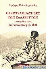 Οι κοτζαμπάσηδες των Καλαβρύτων και ο ρόλους τους στην επανάσταση του 1821