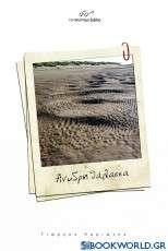 Άνυδρη θάλασσα