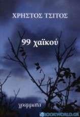 99 χαϊκού