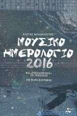 Μουσικό ημερολόγιο 2016