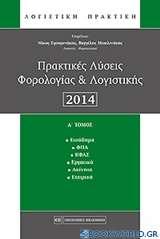 Πρακτικές λύσεις φορολογίας και λογιστικής 2014