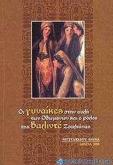 Οι γυναίκες στην αυλή των Οθωμανών και ο ρόλος της Βαλιντέ Σουλτάνας