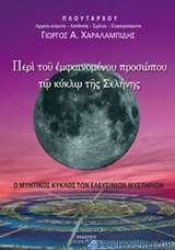 Περί του εμφαινομένου προσώπου τω κύκλω της Σελήνης