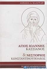Άγιος Ιωάννης Κασσιανός και Νεστόριος Κωνσταντινουπόλεως