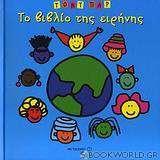 Το βιβλίο της ειρήνης