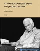 Η πολιτική και ηθική σκέψη του Jacques Derrida