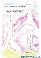 Καρτ ποστάλ