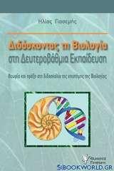 Διδάσκοντας τη βιολογία στη δευτεροβάθμια εκπαίδευση