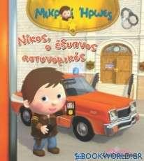 Νίκος, ο έξυπνος αστυνομικός
