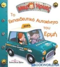 Το εκπαιδευτικό αυτοκίνητο του Ερμή