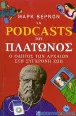 Τα Podcasts του Πλάτωνος