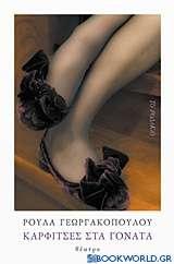 Καρφίτσες στα γόνατα